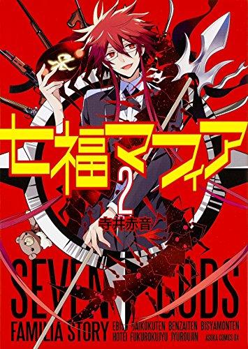 七福マフィア (2) (あすかコミックスDX)の詳細を見る