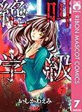絶叫学級 7 (りぼんマスコットコミックスDIGITAL)