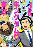 JKキングダム 東京 (1) (ビッグコミックス)