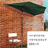 (ハーフ)半円パラソル・パラソルスタンド 2点セット グリーン azu524-525