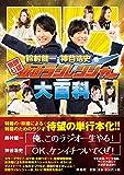 仮面ラジレンジャー大百科