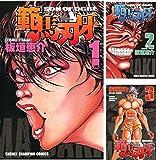 [まとめ買い] 範馬刃牙(少年チャンピオン・コミックス)
