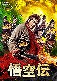 -悟空伝-[DVD]
