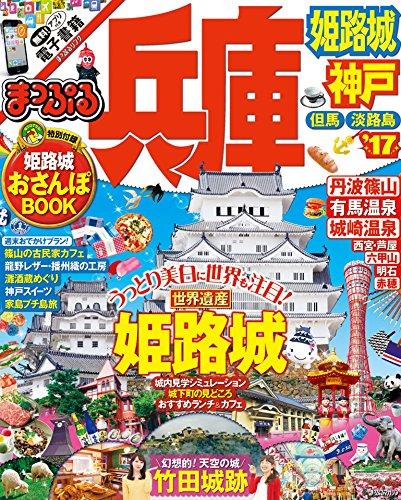 まっぷる 兵庫 姫路城・神戸・但馬・淡路島'17