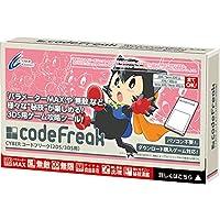 【ゲーム攻略】 CYBER コードフリーク ( 2DS / 3DS 用) - New2DS LL