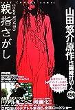 親指さがし―山田悠介REMIX 2 (バーズコミックス リミックス 山田悠介REMIX 2)