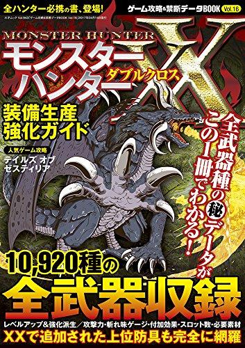 ゲーム攻略&禁断データBOOK Vol.16 (三才ムックv...