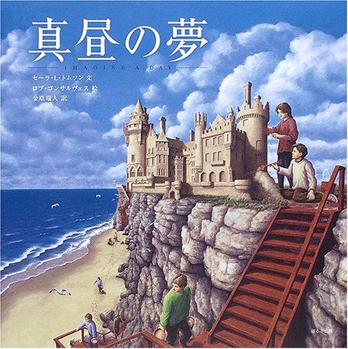 真昼の夢 (ほるぷ海外秀作絵本)の詳細を見る