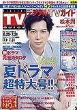 デジタルTVガイド 2019年 08 月号 [雑誌]