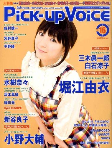 Pick-Up Voice (ピックアップヴォイス) 2009年 04月号 [雑誌]