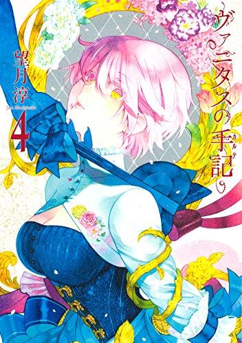 ヴァニタスの手記(4) (ガンガンコミックスJOKER)