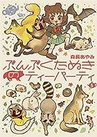 ぶんぶくたぬきのティーパーティ 第05巻