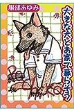 大きな犬とお家で暮らそう / 服部あゆみ のシリーズ情報を見る