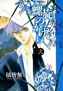 螺旋のかけら(2) (ウィングス・コミックス)