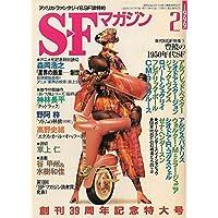 SFマガジン 1999年 2月号(512) (SFマガジン)