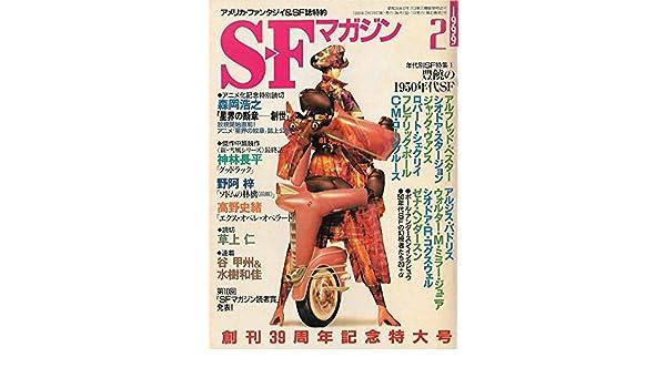 SFマガジン 1999年 2月号(512)...