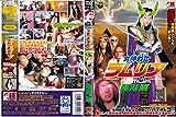 女神戦士 ラムリア [DVD]