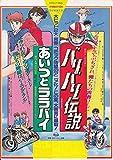 meti200邦画アニメ映画チラシ[バリバリ伝説+あいつとララバイ」二本立てのチラシ