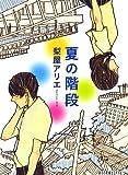 夏の階段 (ポプラ文庫ピュアフル)