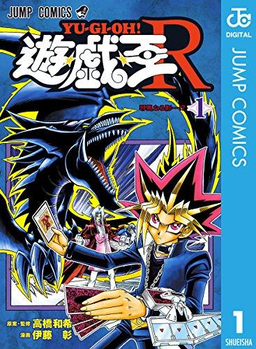 遊☆戯☆王R 1 (ジャンプコミックスDIGITAL)