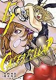 キャタピラー 5巻 (デジタル版ヤングガンガンコミックス)