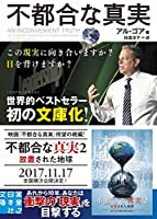 不都合な真実 (実業之日本社文庫)