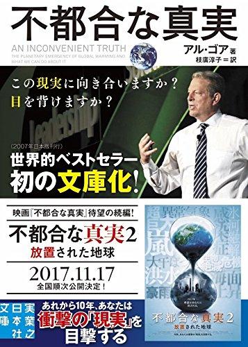不都合な真実 (実業之日本社文庫)の詳細を見る