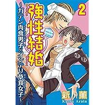 強性結婚~ガテン肉食男子×インテリ草食女子~2 (恋愛宣言)