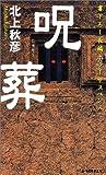 呪葬 (A‐NOVELS)