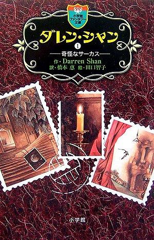 ダレン・シャン 1 (小学館ファンタジー文庫)の詳細を見る