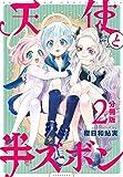 天使と半ズボン 分冊版(2) (ARIAコミックス)