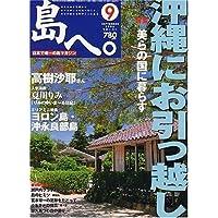 島へ。 2006年 09月号 [雑誌]