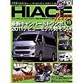 TOYOTA new HIACE fan vol.19 最新キャンパー&トランポ2011デビューモデル勢ぞろい (ヤエスメディアムック 316)