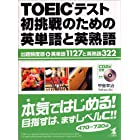TOEICテスト初挑戦のための英単語と英熟語―出題頻度順英単語1127と英熟語322