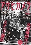 アサヒカメラ 2015年 11 月号 [雑誌]の画像