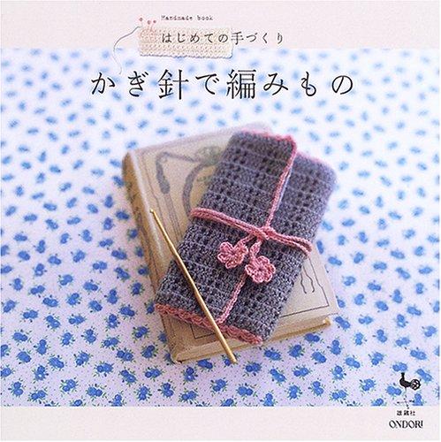 はじめての手づくり かぎ針で編みものの詳細を見る