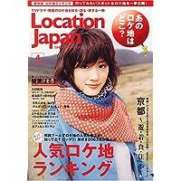 Location Japan (ロケーション ジャパン) 2006年 04月号