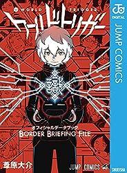 ワールドトリガー オフィシャルデータブック BORDER BRIEFING FILE (ジャンプコミックスDIGITAL)