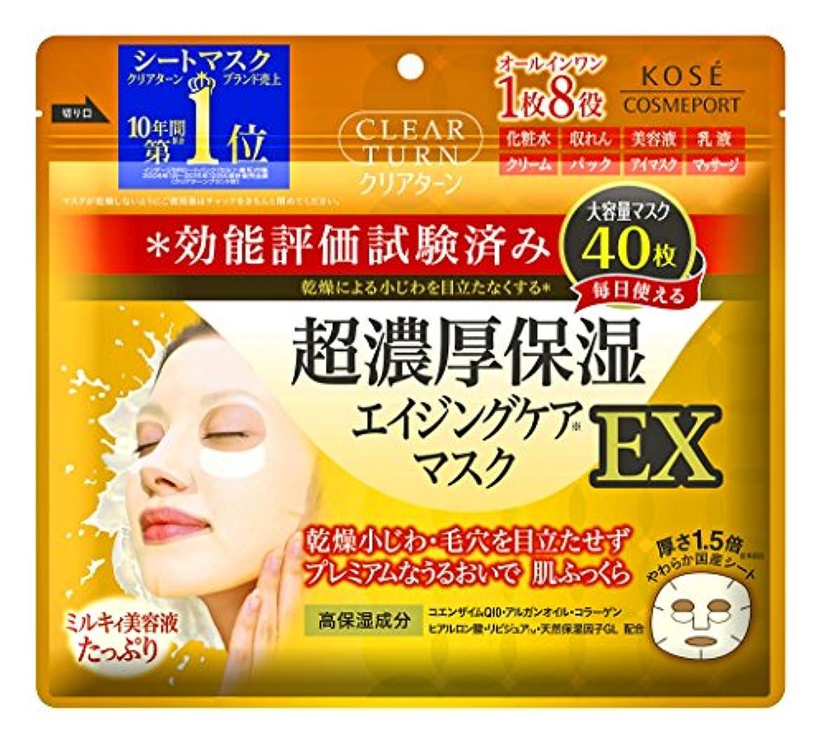 パウダー他の場所ボアKOSE コーセー クリアターン 超濃厚保湿 フェイスマスク EX 40枚入