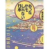 あったかもしれない日本―幻の都市建築史