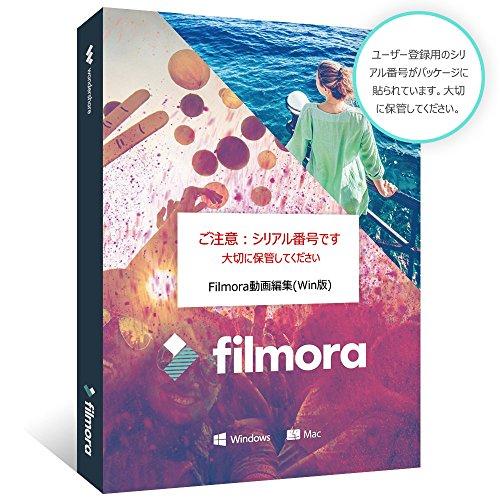 Wondershare Filmora (Win版) 永久ラ...