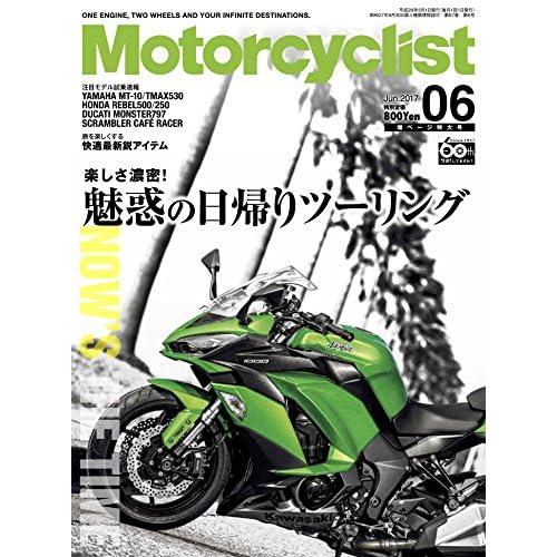 Motorcyclist(モーターサイクリスト) 2017年 06 月号 [雑誌]