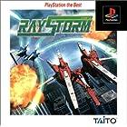 レイストーム PlayStation the Best