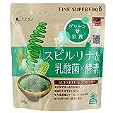 ファイン スーパーフード スピルリナ&乳酸菌×酵素 β-カロテン1,000μg 乳酸菌50億個 45種類の植物酵素配合 30日分 (1日5g/150g入)×2個セット