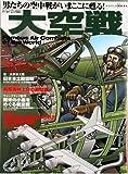 大空戦―男たちの空中戦が今ここに甦る! (ワールド・ムック (582))