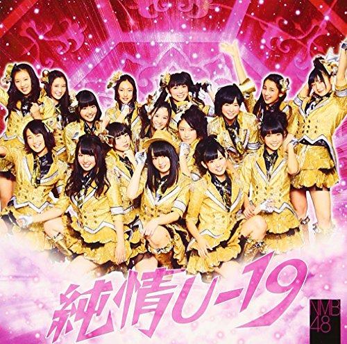 純情U-19(Type-B)(通常盤)(DVD付)