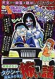 ぷち本当にあった愉快な話タクシー運転手が見た怖い話 (バンブー・コミックス)
