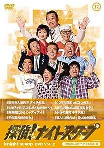 探偵!ナイトスクープDVDVol.12「恐怖の入浴剤!?アイヌの涙」編(仮)