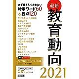 最新教育動向2021 必ず押さえておきたい時事ワード60&視点120