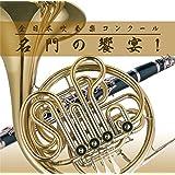[CD2枚組] 全日本吹奏楽コンクール 名門の饗宴! プロット盤